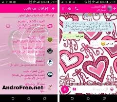تحميل واتساب عمر العنابي OB Whatsapp أخر إصدار للأندرويد [ضد الحظر]