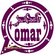 تحميل واتساب عمر WhatsApp Omar واتس اب عمر ضد الحظر [2022]