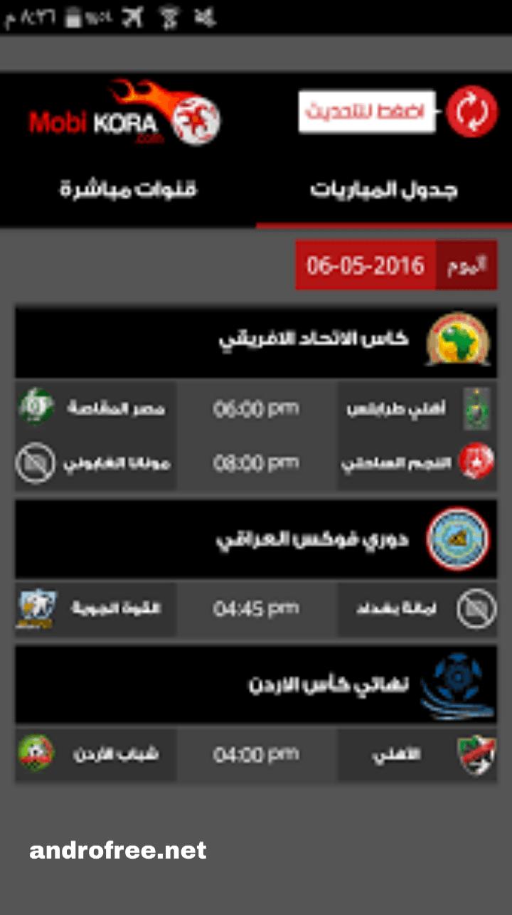 تحميل موبي كورة Mobikora — مشاهدة مباريات اليوم [ APK ]