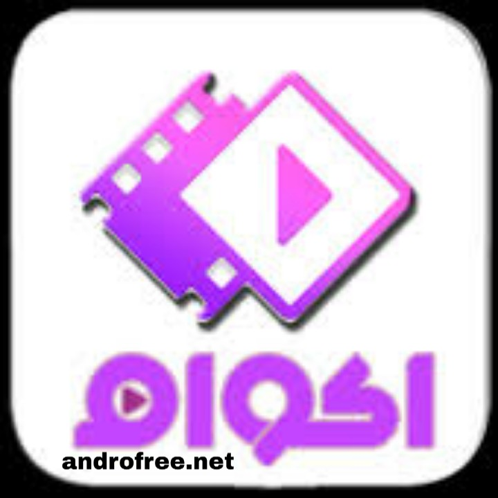 تحميل Akoam 1.2.4 — أكوام لمشاهدة الأفلام أون لاين