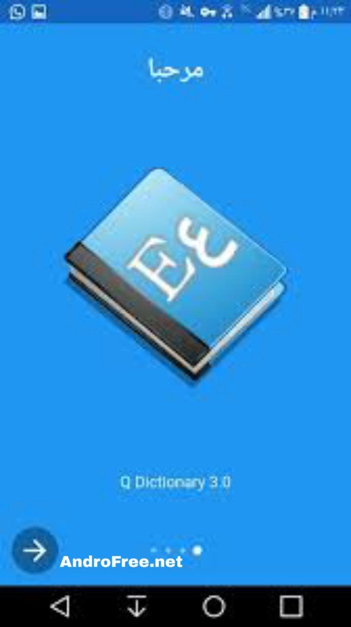 تحميل قاموس انجليزي عربي ناطق مجاناً بدون نت للأندرويد
