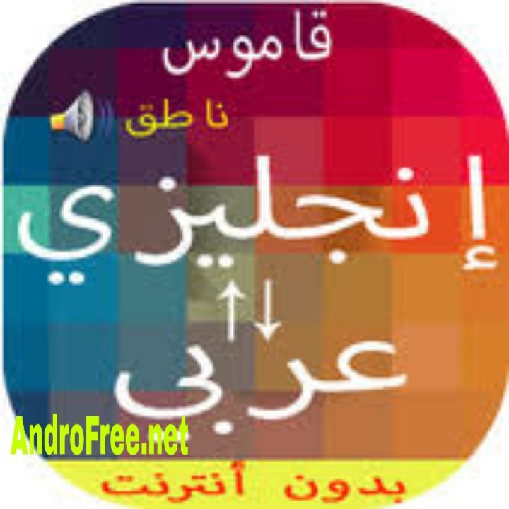 تحميل قاموس انجليزي عربي ناطق مجاناً للأندرويد [2020]