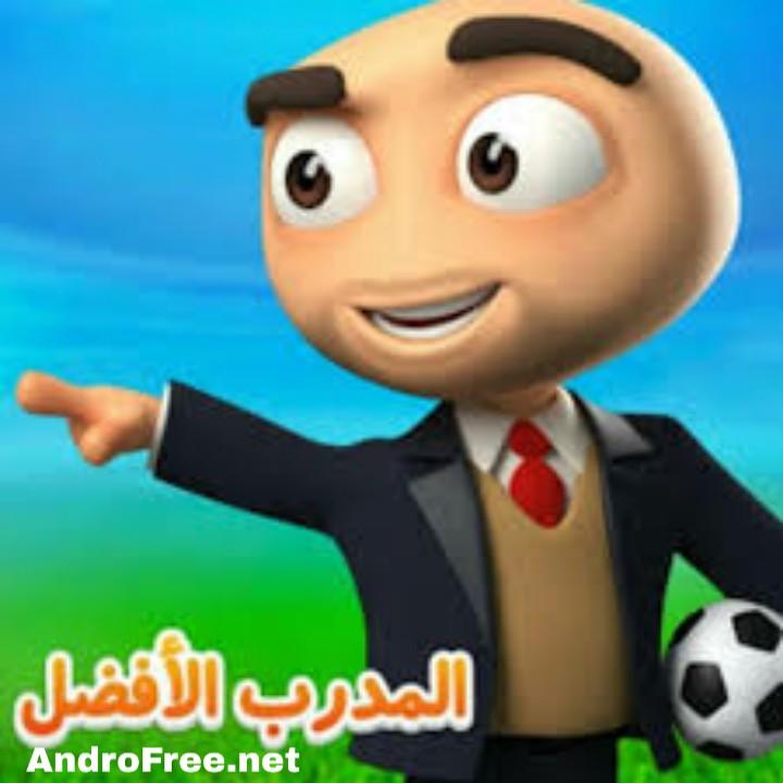 تحميل لعبة المدرب الافضل online soccer manager للأندرويد [OSM]