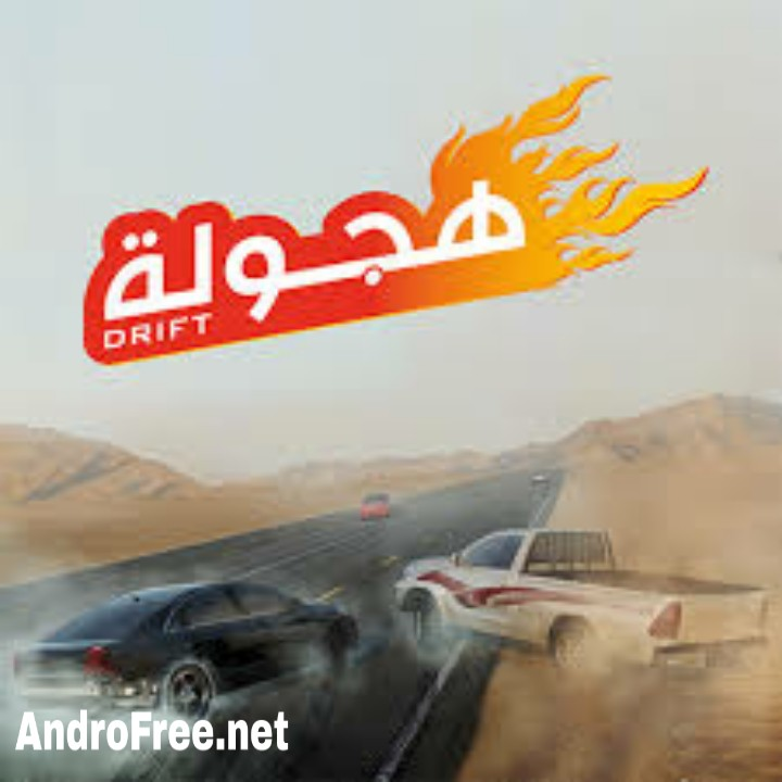تحميل لعبة هجوله للتفحيط بالسيارات للأندرويد [2020]