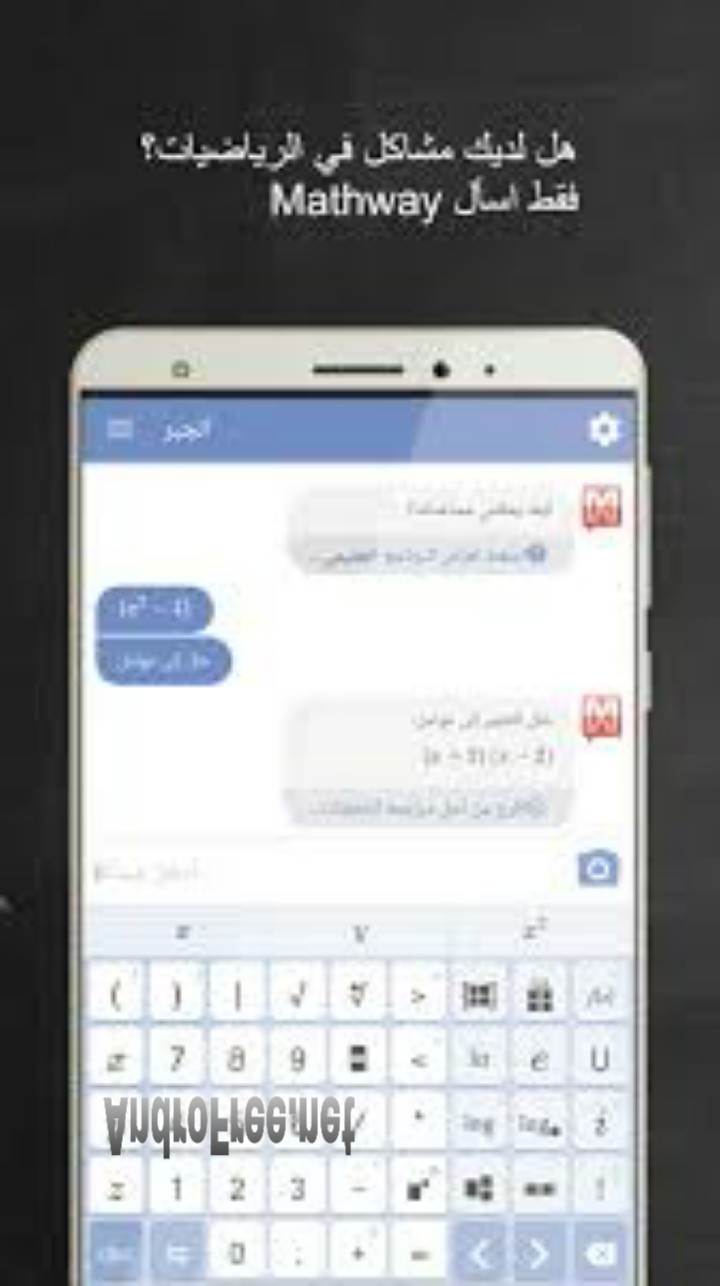 تحميل Mathway بالعربي | حلال مسائل الجبر [2021]