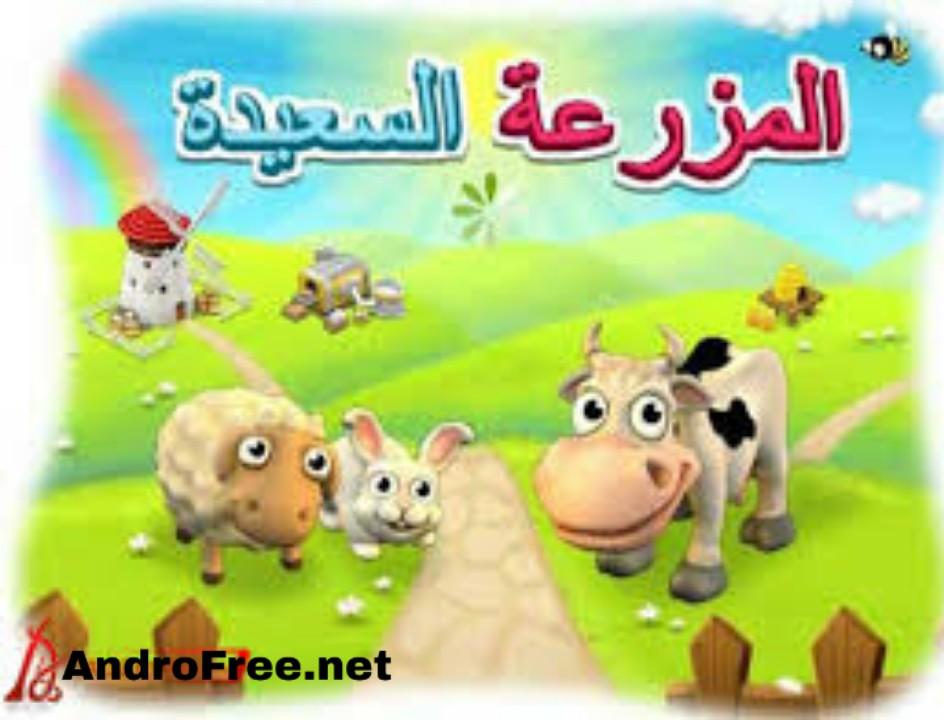 تحميل لعبة المزرعة السعيدة للموبايل أخر إصدار [APK]