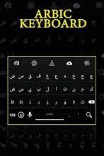 تحميل كيبورد عربي 2020 keyboard Arabic للأندرويد