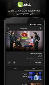 تحميل شاهد بلس Shahid Plus 5.1.1 مجانا للاندرويد 2019