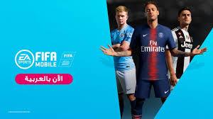 تحميل لعبة كرة القدم FIFA Mobile للأندرويد بدون نت