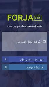 تحميل FORJA Plus APK أخر إصدار للأندرويد [2020]