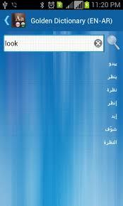 القاموس الذهبي ناطق (انجليزي) apk