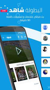 تحميل تطبيق Elbotola البطولة – مباريات أخر إصدار للأندرويد [2020]