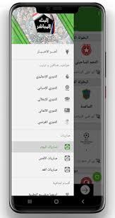 تحميل تطبيق Albat HD مشاهدة المباريات للأندرويد مجاناً [2020]