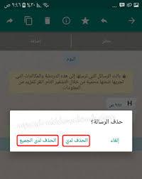 تحميل واتساب بلس السراب البعيد SBwhatsapp للأندرويد ضد الحظر [FREE]