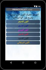 تحميل تطبيق تغيير لون الواتس أخر إصدار للأندرويد مجاناً [2020]