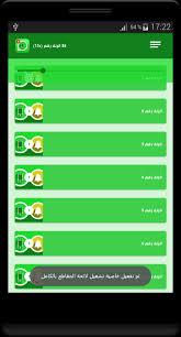تحميل تطبيق رنات و نغمات للواتس اب Songs WhatsApp أخر إصدار للأندرويد مجاناً [2020]