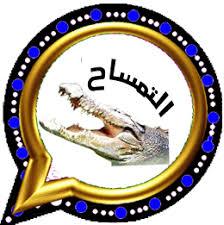 تنزيل واتساب التمساح KQwhatsapp ضد الحظر