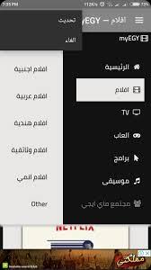 ماي ايجي myegy – افلام عربي،اجنبي- اغاني- كليبات- برامج- العاب