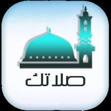 تحميل تطبيق صلاتك Salatuk (أوقات الصلاة) أخر إصدار للأندرويد مجاناً [2020]