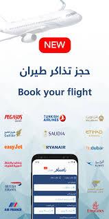 تحميل تطبيق يا مسافر – فنادق وطيران أخر إصدار للأندرويد [FREE]