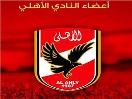 تحميل تطبيق الأهلي المصري Al Ahly أخر إصدار للأندرويد برابط مباشر مجاناً