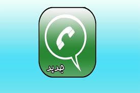 تحميل واتس اب اخضر WhatsApp Akhdar بديل جي بي واتس اب