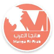 تحميل تطبيق مانجا العرب Manga Al Arab أخر إصدار للأندرويد مجاناً