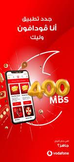 تحميل تطبيق أنا فودافون Ana Vodafone أخر إصدار للأندرويد مجاناً [2020]