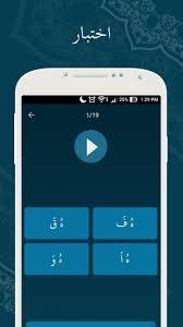 تحميل Learn Quran Tajwid APK Premium تطبيق تعلم تجويد القرآن الكريم للأندرويد