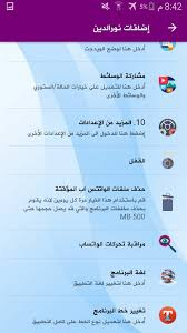 تحميل برنامج واتساب نور الدين NMwhatsapp للأندرويد من ميديا فاير مجانا [Anti Ban]