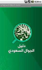 تحميل تطبيق الدليل الأرقام السعودية اخر نسخة للأندرويد برابط مباشر