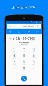 تحميل برنامج معرفة اسم المتصل Facebook Hello Dialer أخر نسخة للأندرويد
