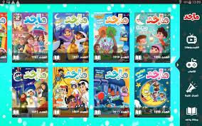 تحميل تطبيق ماجد للأطفال Majid أخر إصدار للأندرويد مجاناً