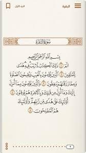 تحميل تطبيق المصحف الذهبي Golden Quran أخر إصدار للأندرويد برابط مباشر