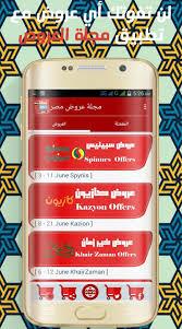 تحميل تطبيق مجلة عروض مصر كارفور أخر إصدار للأندرويد برابط مباشر