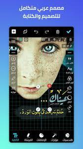 تحميل برنامج المصمم العربي أخر إصدار للأندرويد من ميديا فاير [FREE]