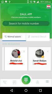 تحميل تطبيق الدليل أرقام مصرية أخر إصدار للأندرويد برابط مباشر