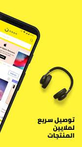 تحميل تطبيق نون للتسوق noon أخر إصدار للأندرويد برابط مباشر [FREE]