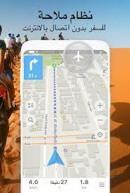 تحميل برنامج خرائط MAPS.ME Lite أخر إصدار للأندرويد برابط مباشر