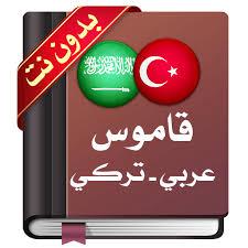 تحميل أفضل قاموس عربي تركي ناطق بدون نت للأندرويد