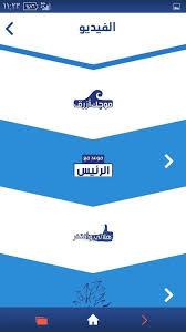 تحميل تطبيق الهلال السعودي أخر إصدار للأندرويد مجاناً