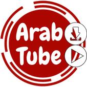 تحميل Arab Tube | عرب تيوب للفيديوهات الفيروسية