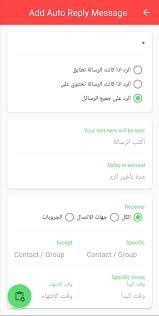 تحميل ARwhatsapp واتس اب بلس للاندرويد [APK]