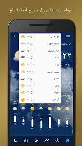 تحميل برنامج ساعة شفافة والطقس Pro للأندرويد مجاناً