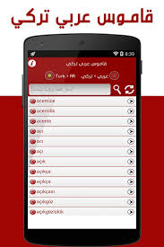 تحميل قاموس تركي عربي ناطق مجانا