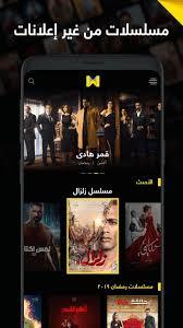 تحميل Watch iT برنامج مشاهدة الأفلام و المسلسلات للأندرويد [بديل Netflix]