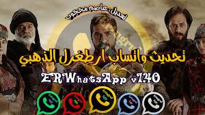 تحميل واتساب ارطغرل ضد الحظر ERwhatsapp واتساب بلس للأندرويد