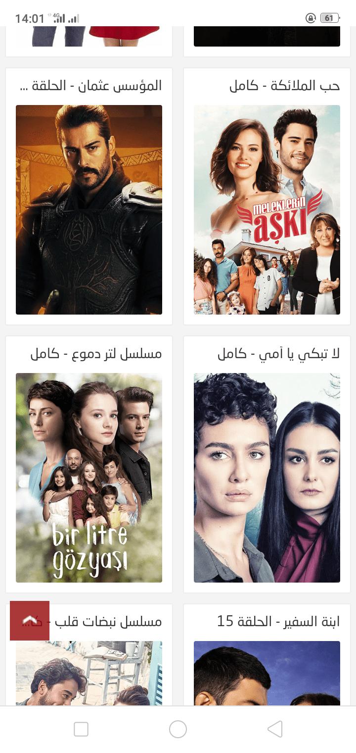 تحميل قصة عشق 3sk أفلام و مسلسلات مدبلجة تركيا للأندرويد