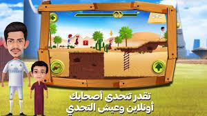 تحميل سعود واخوانه — تحديات و ألعاب