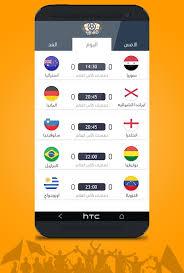 تحميل ماى كورة بث مباشر مباريات اليوم — My Kora Mobile